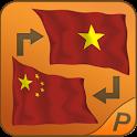 Tu Dien Trung - Viet - Trung icon