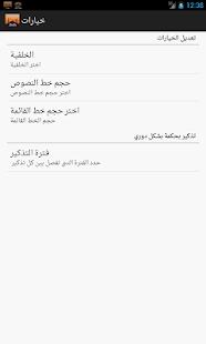 حكم واقوال الحسن البصري Screenshot 6