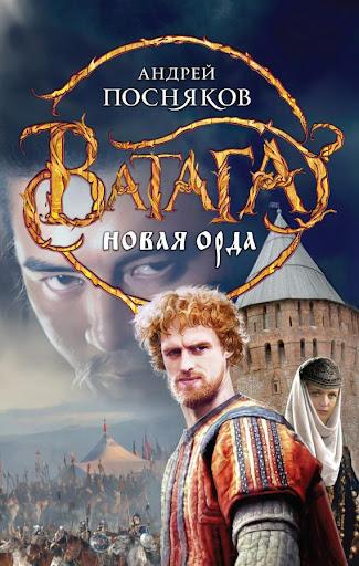 Новая Орда. Андрей Посняков