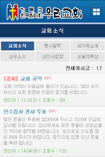 우리침례교회 - screenshot thumbnail