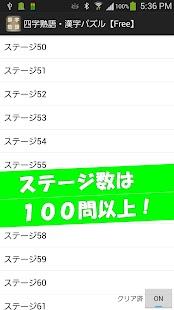 玩免費教育APP|下載漢字・四字熟語パズル 漢字ナンクロ app不用錢|硬是要APP