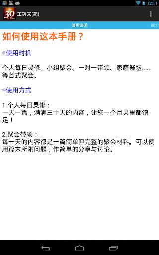 免費下載書籍APP|主祷文(简) app開箱文|APP開箱王