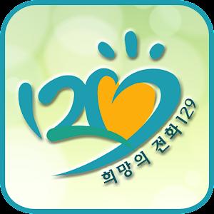 보건복지부 - 129 보건복지부 상담 아이콘