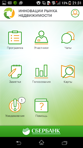 Sberbank Realty Conference