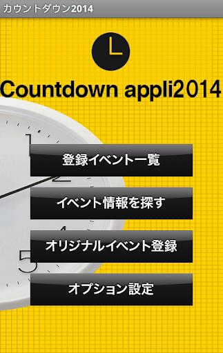 カウントダウンアプリ2014年版
