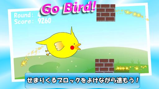 Go Flying Bird - めちゃくちゃ難しいゲーム
