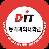 동의과학대학교 소개