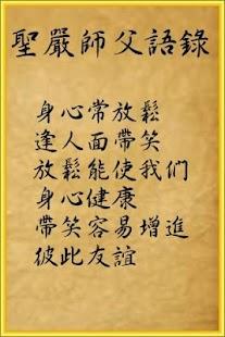 聖嚴法師語錄