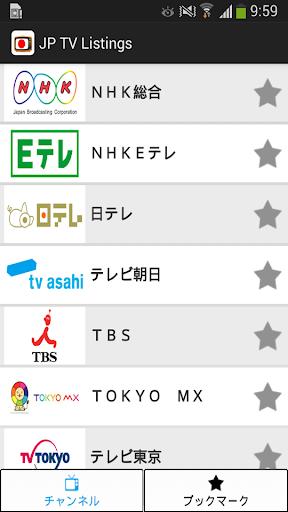 日本のテレビ番組 Japan TV Listings -今夜