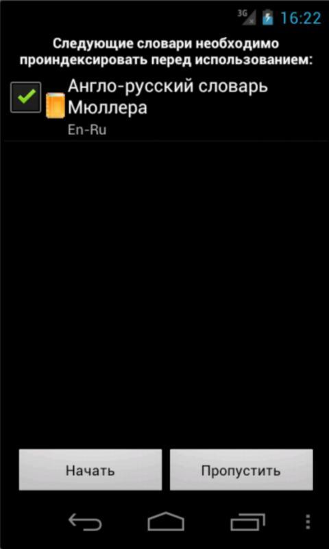 Англо-русский словарь Мюллера- screenshot