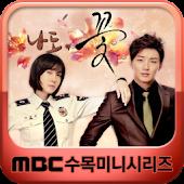 MBC  나도,꽃