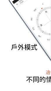 玩免費工具APP|下載指南針 (Compass) app不用錢|硬是要APP