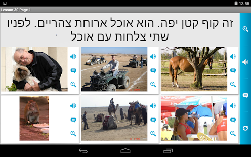 Hebrew in a Month- screenshot thumbnail