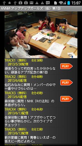 アップアップガールズ(仮)のオールナイトニッポンモバイル01