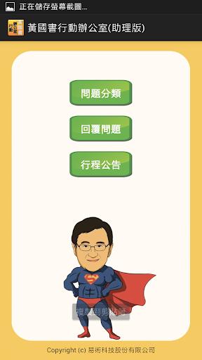 黃國書行動辦公室 助理版 APP