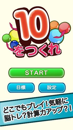 無料教育Appのなぞって足し算!天才計算パズル!10を作れ!|HotApp4Game