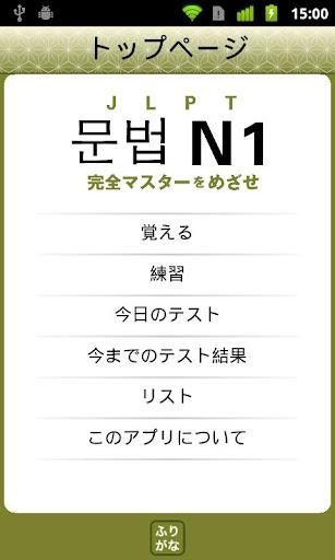 JLPT N1 문법