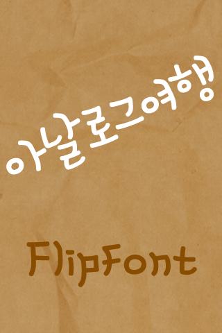 MD아날로그여행 ™ 한국어 Flipfont