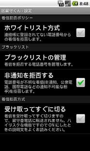 居留守くん|玩通訊App免費|玩APPs