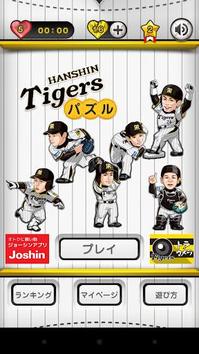 HanshinTigersパズル 阪神タイガースラインパズル