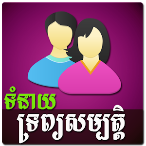 Khmer Couple Horoscope 1.2