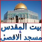 BaitulMuqaddas israel in urdu