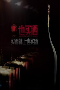 也买酒 - screenshot thumbnail