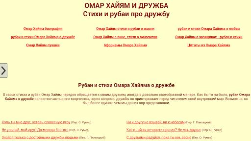 【免費教育App】Омар Хайям. Бесплатно стихи-APP點子