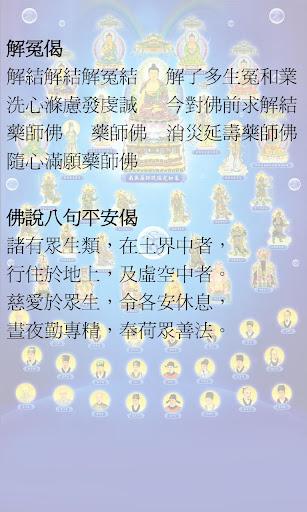【免費生活App】藥師儀軌-APP點子