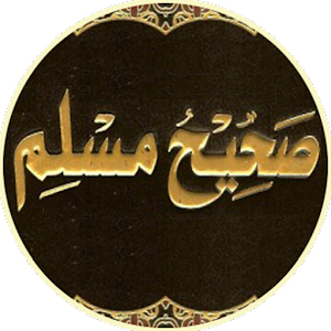 تحميل برنامج صحيح مسلم للاندرويد