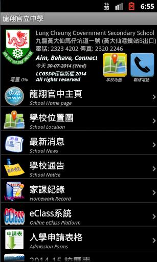 LCGSS 龍翔官立中學 Apps