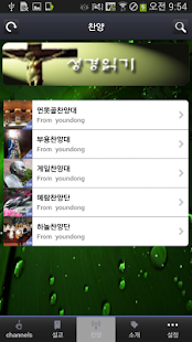 연동교회 - screenshot thumbnail