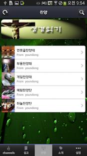 연동교회- screenshot thumbnail