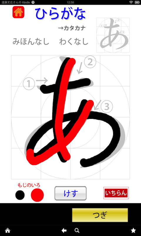 Hiragana and Katakana drill- screenshot