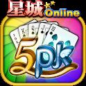 星城5PK撲克 logo