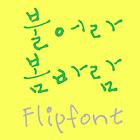 LogSpringwind Korean Flipfont icon