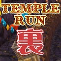 temple run(テンプルラン)1.2攻略・裏技まとめ icon