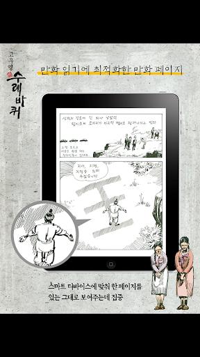 玩漫畫App|고우영 수레바퀴免費|APP試玩