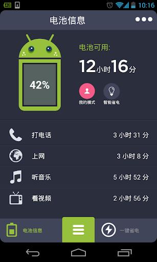 省电医生(电池管理大师-Battery Saver)
