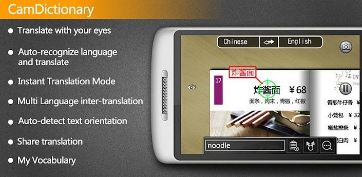 CamDictionary v1.3.3.20111025