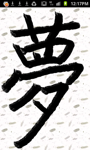 Shodoroid Japanese calligraphy