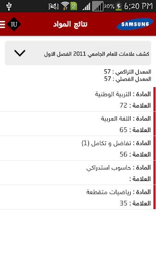 【免費教育App】IUApp-APP點子