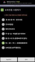 Screenshot of 슈퍼진동 (Super Vib)
