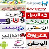 الصحف المصرية بشكل جديد
