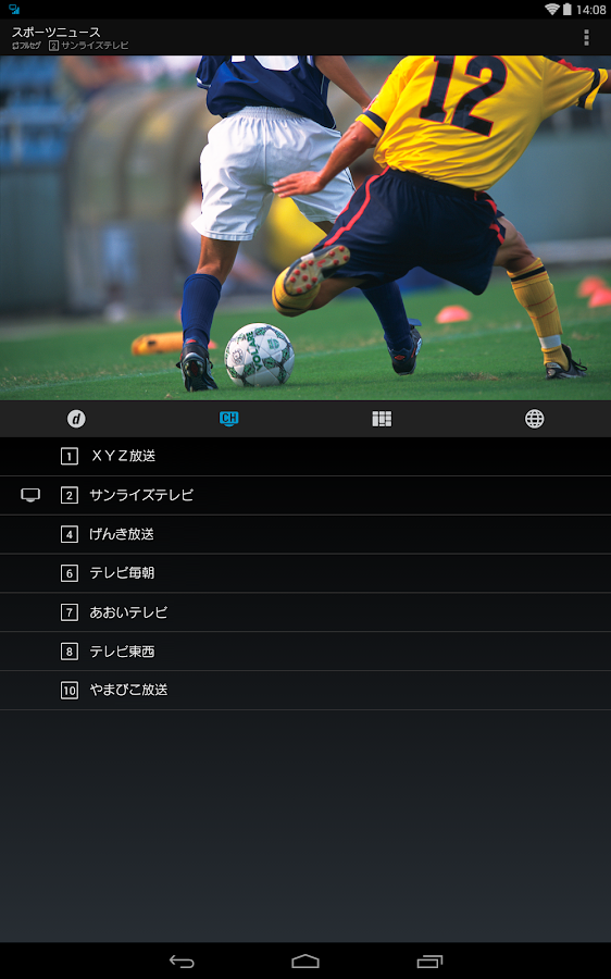 モバイルTV(StationTV)- screenshot