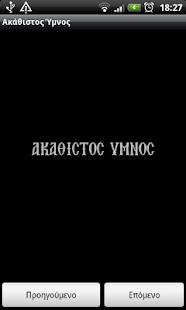 Ακάθιστος Ύμνος (Χαιρετισμοί)- screenshot thumbnail