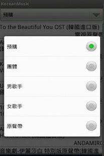 韓國樂(韓國音樂韓國連續劇原聲帶韓國藝人影音商品) - screenshot thumbnail