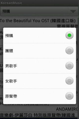 韓國樂(韓國音樂韓國連續劇原聲帶韓國藝人影音商品) - screenshot