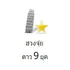 ฮวงจุ้ย ดาว 9 ยุค icon
