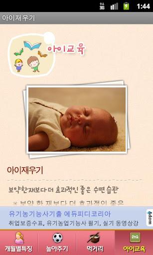 【免費生活App】맘스인육아-APP點子